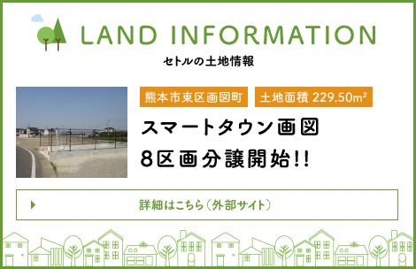 スマートタウン画図8区画分譲開始!!