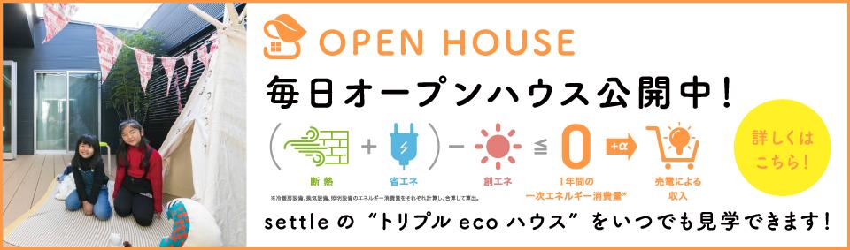 毎日オープンハウス公開中!